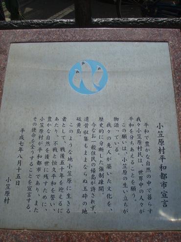 0825heiwa