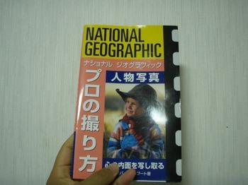 S1120national_geografic