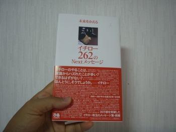 S1123ichiro