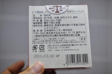 S1003saku3