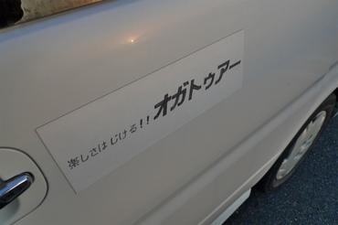 S1224tour15