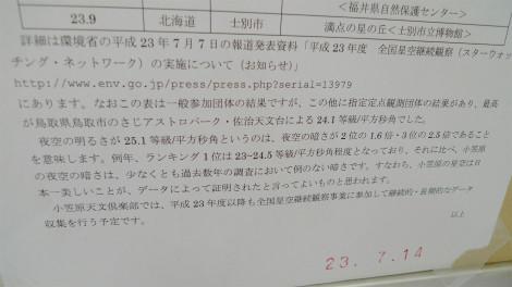 S1004hosi3_3