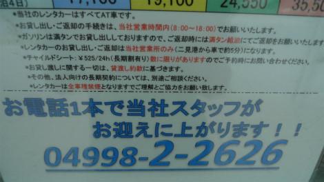 S1009ren2
