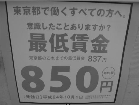 S1009tokyo_2
