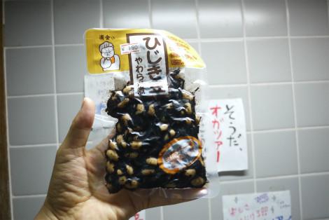 S1013hiji