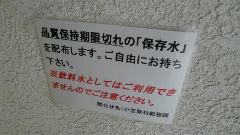 S0604mizu2