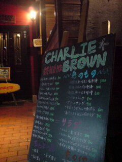 チャーリーブラウンなう