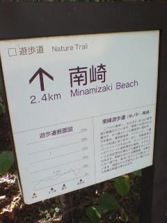南崎遊歩道入口
