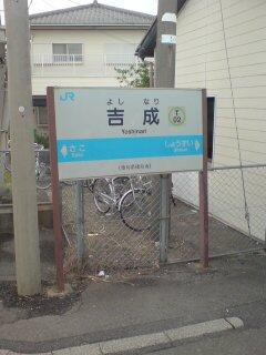 JR吉成駅