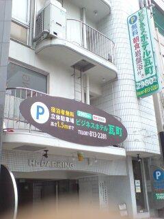 ビジネスホテル瓦町