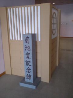 菊池寛記念館