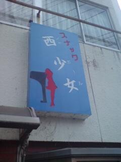 通りすがりで見た看板
