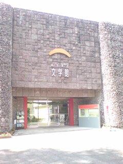 高知県立文学文学館