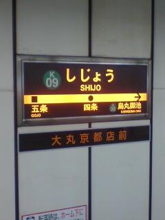 地下鉄四条駅から
