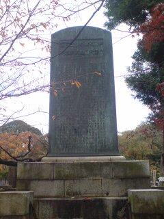 三条実美さんの碑