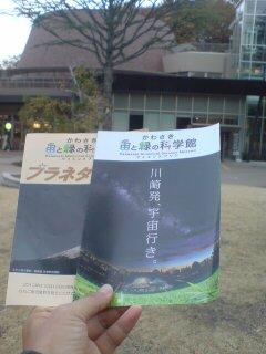 生田緑地でプラネタリウム