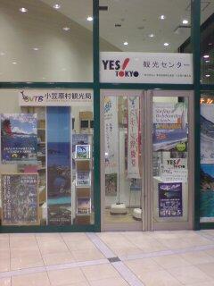 歌舞伎町に小笠原村観光局