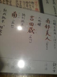 日本酒吉田蔵