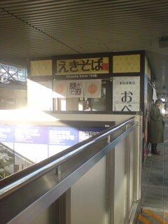 姫路の駅そば