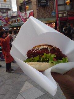 神戸牛のメンチカツバーガー