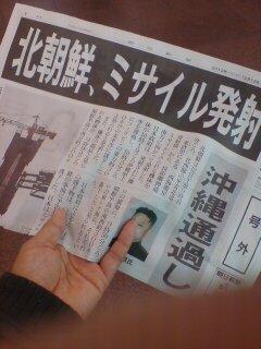三ノ宮駅で号外をもらった
