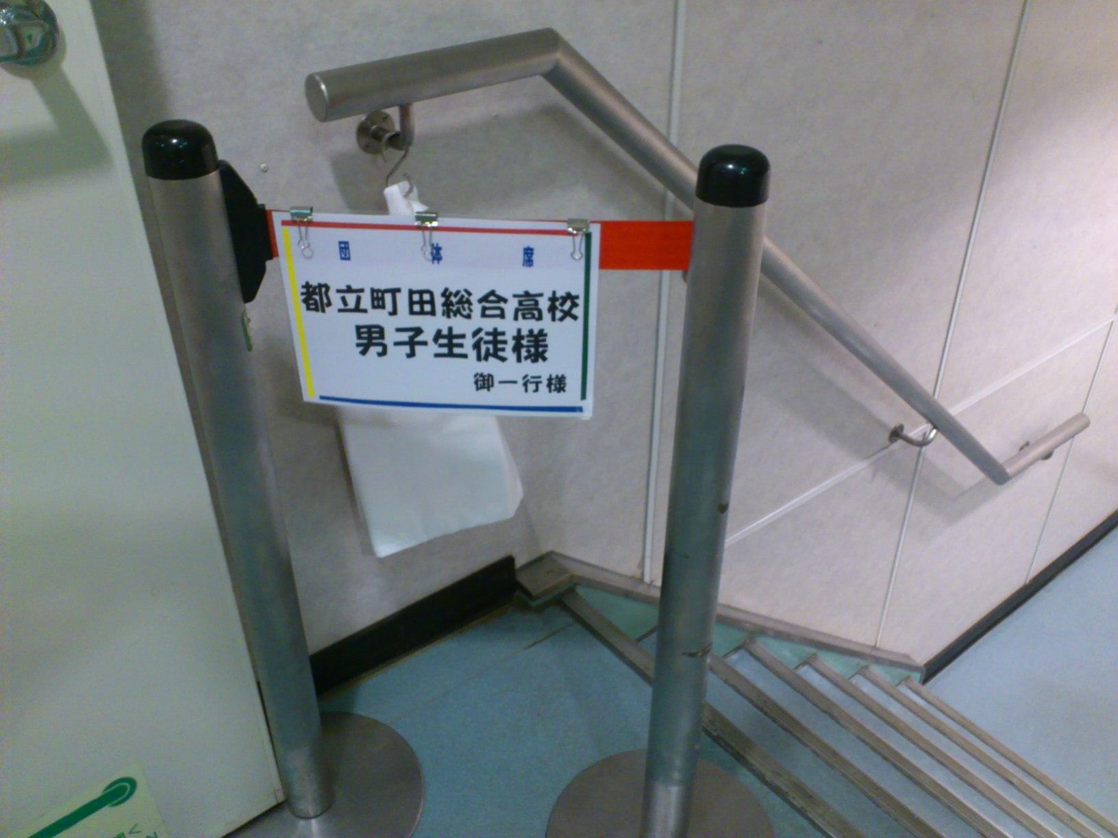 今便は、町田総合高校の修学旅行