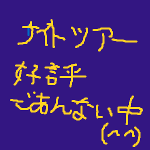 Cocolog_oekaki_2013_02_18_17_45