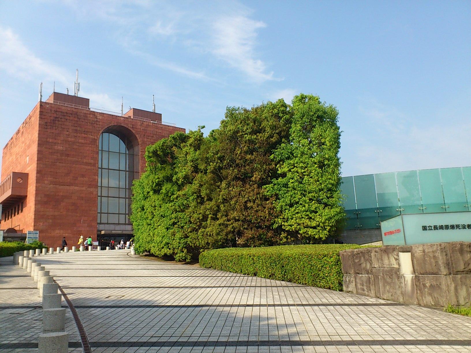 国立長崎原爆死没者平和祈念館