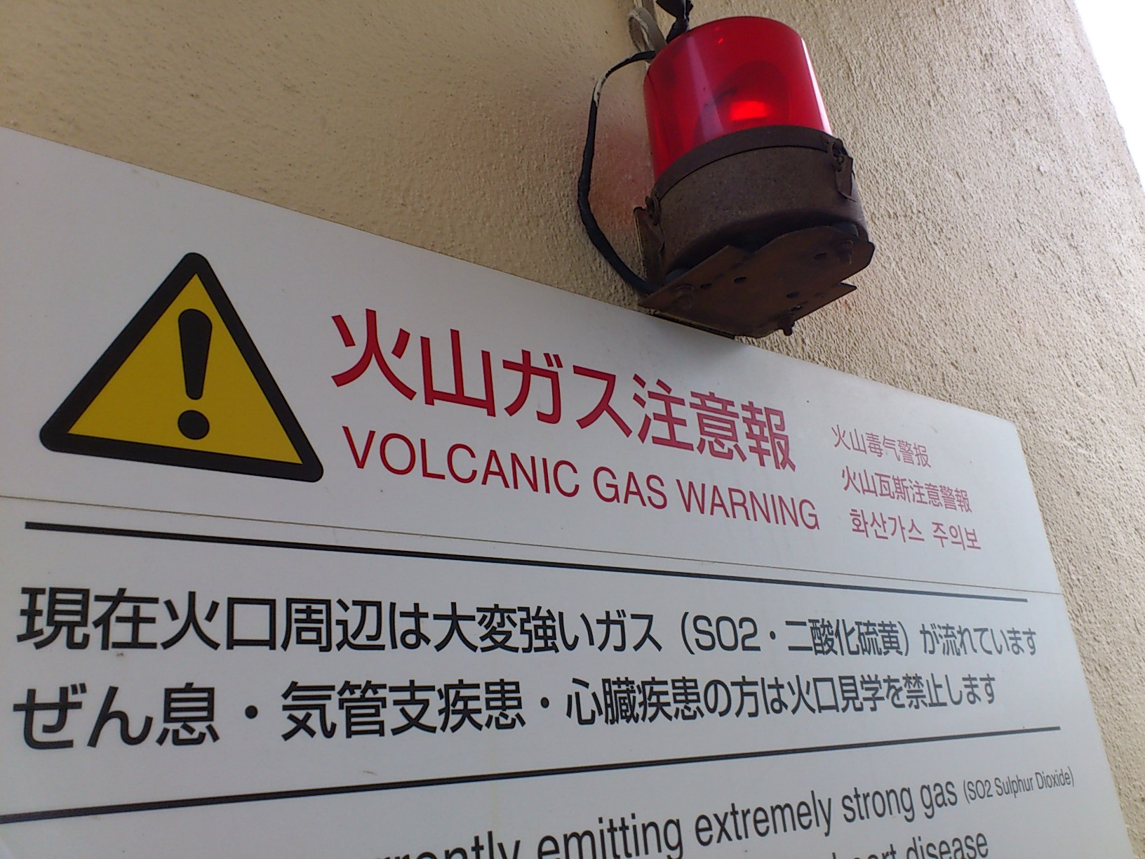 火山ガス注意報