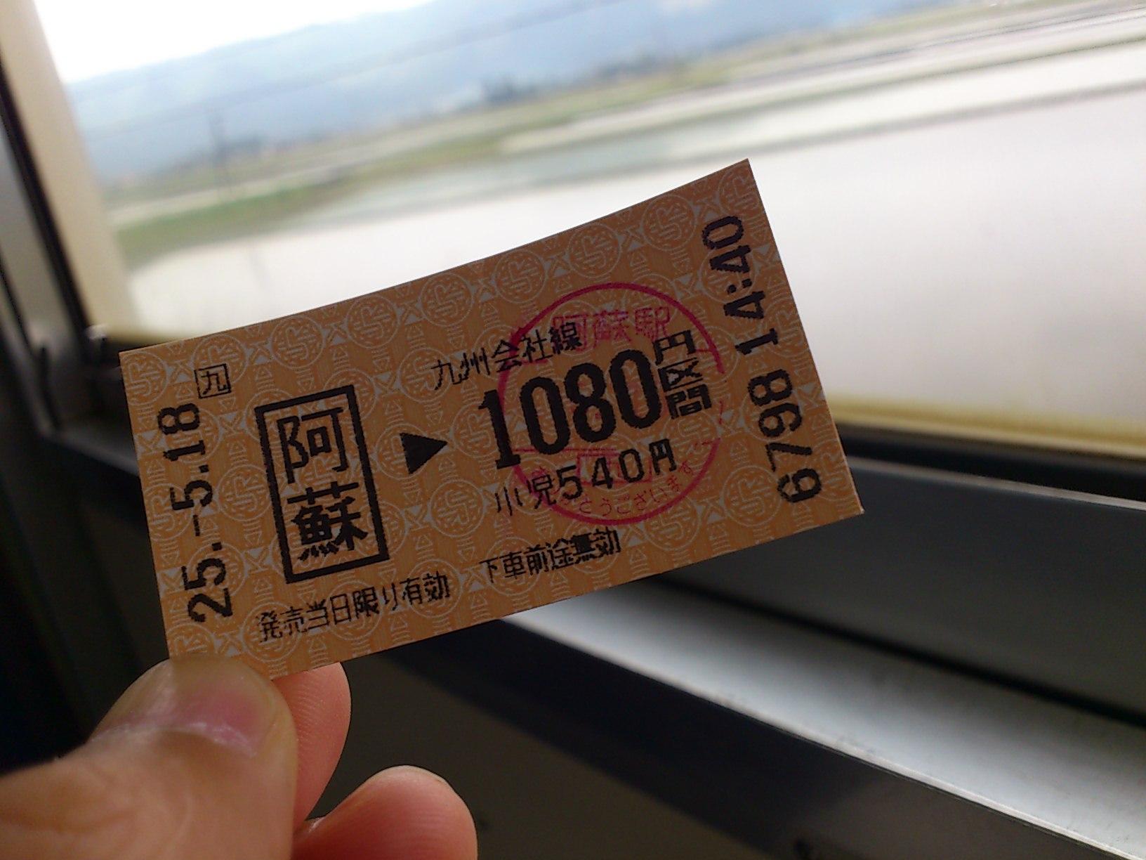 阿蘇駅から熊本へ