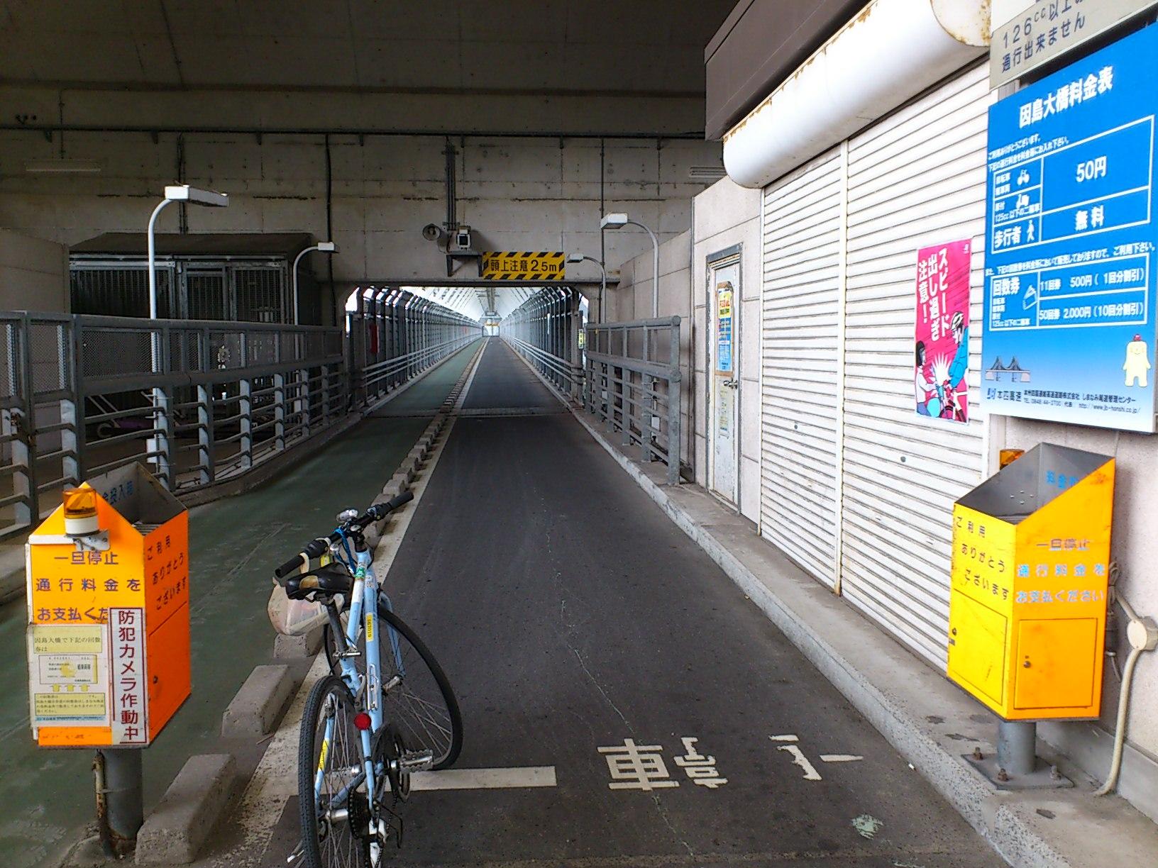 因島大橋の料金所