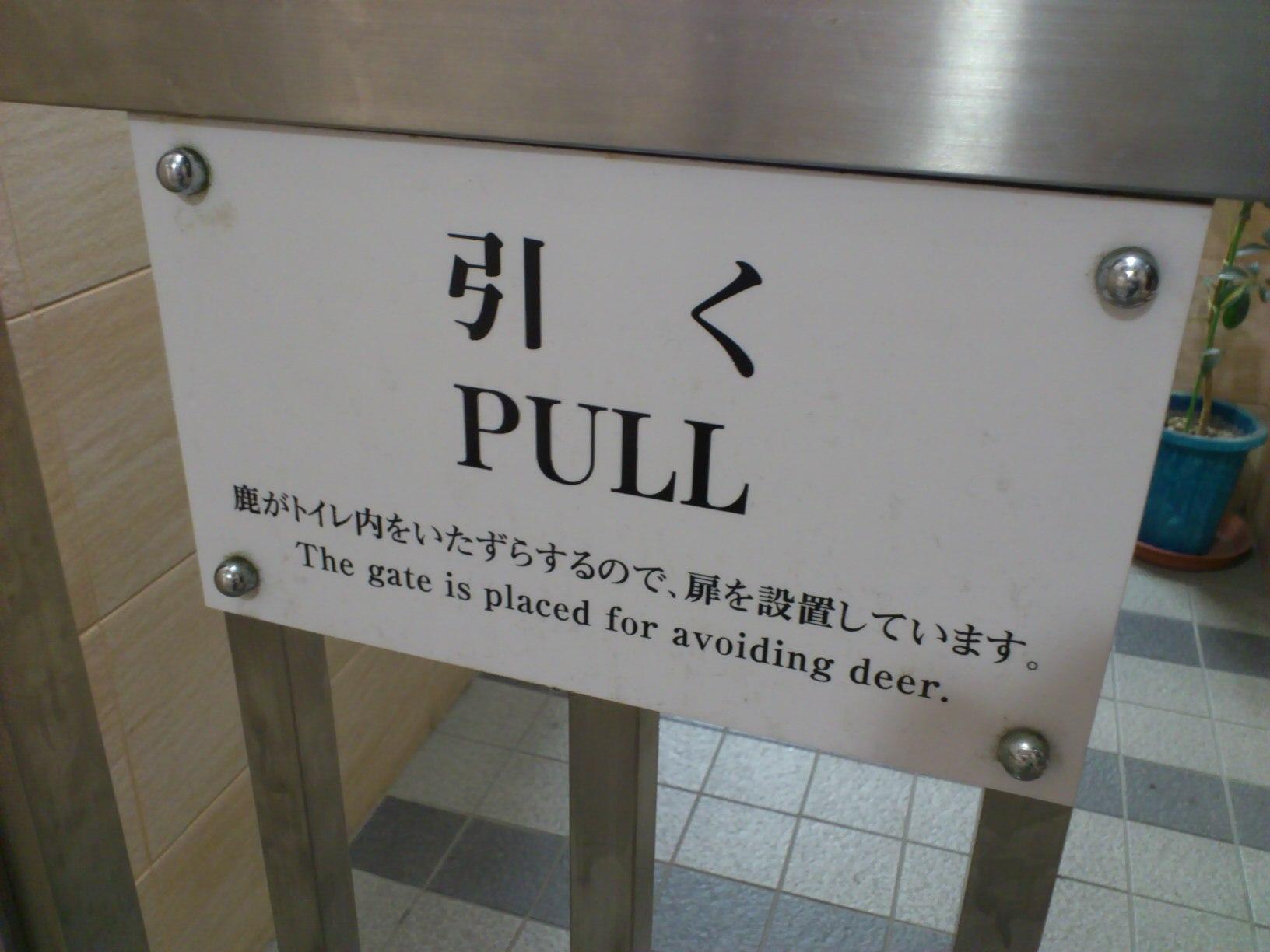 宮島のトイレの入口