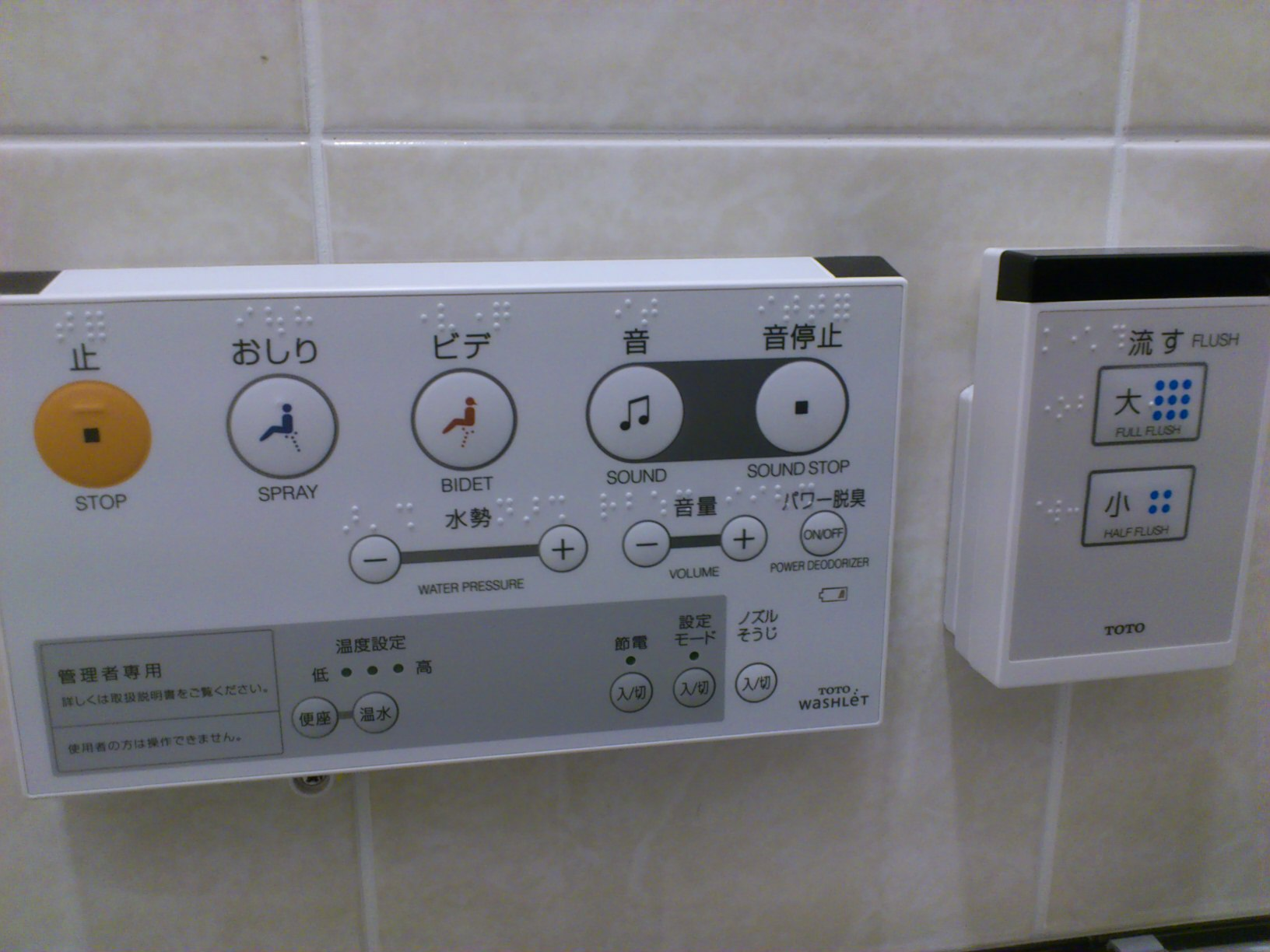 ジャパンのハイテクトイレ