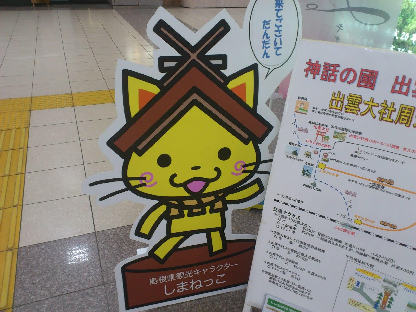 島根県観光キャラクターしまねっこ