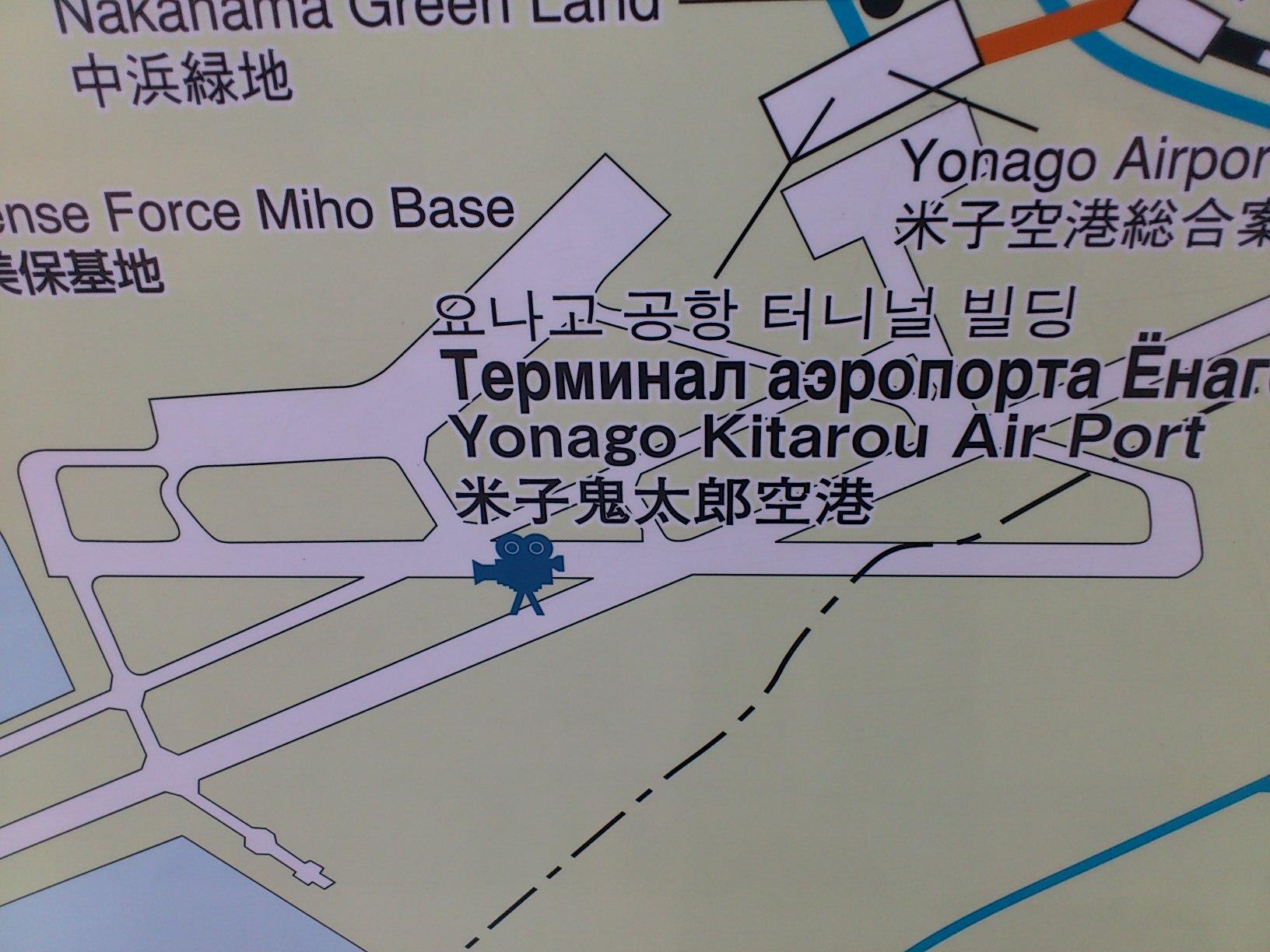 米子は鬼太郎空港