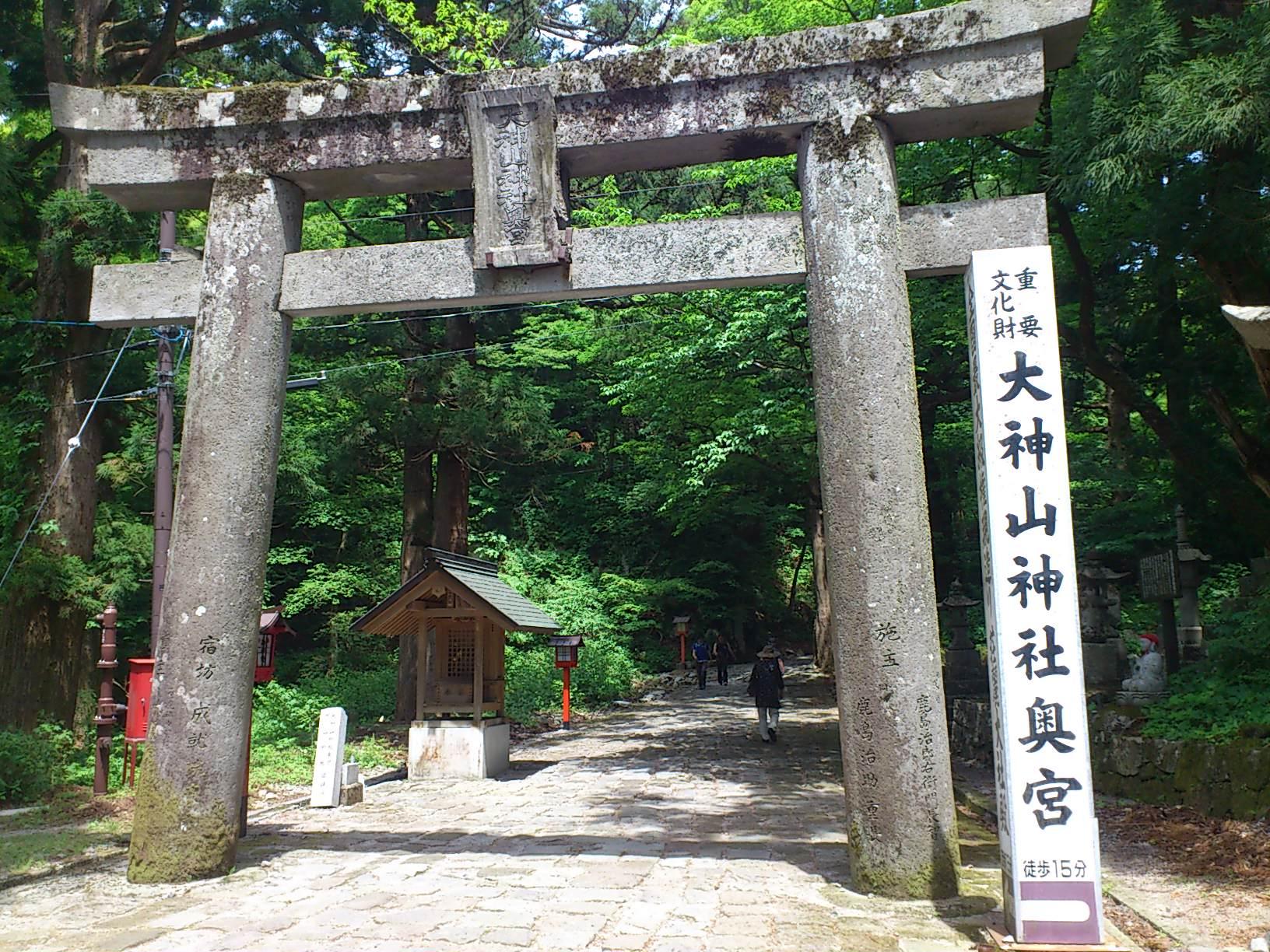 ダイセンから大神山神社へ