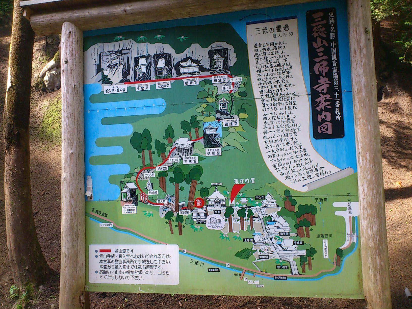 三徳山に到着