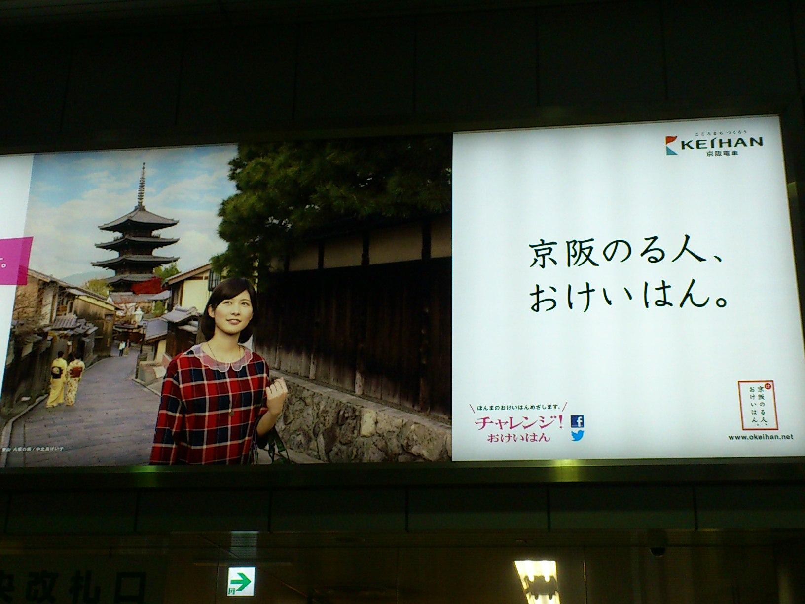 京阪のる人おけいはん