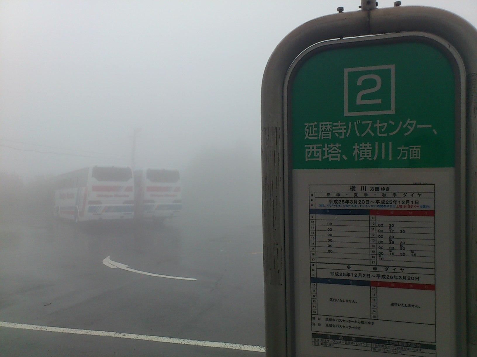 比叡山頂バス乗り場