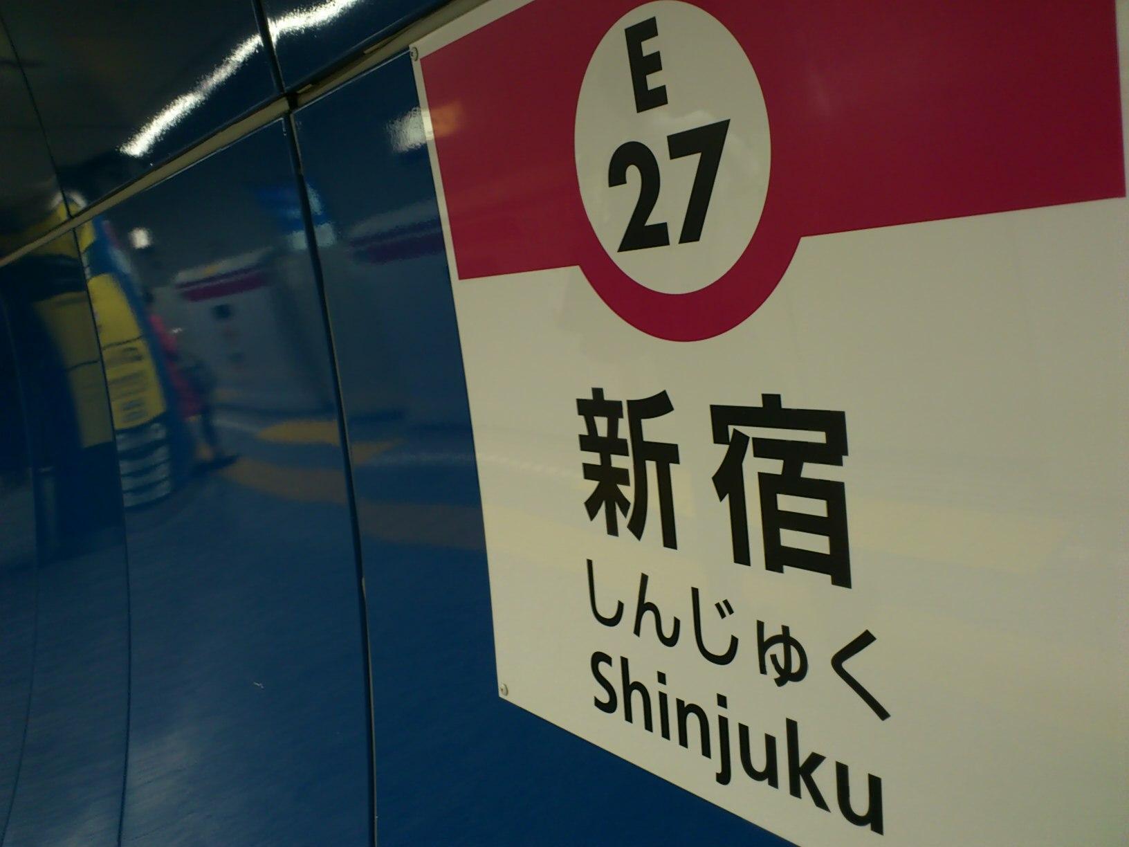 都営大江戸線新宿駅