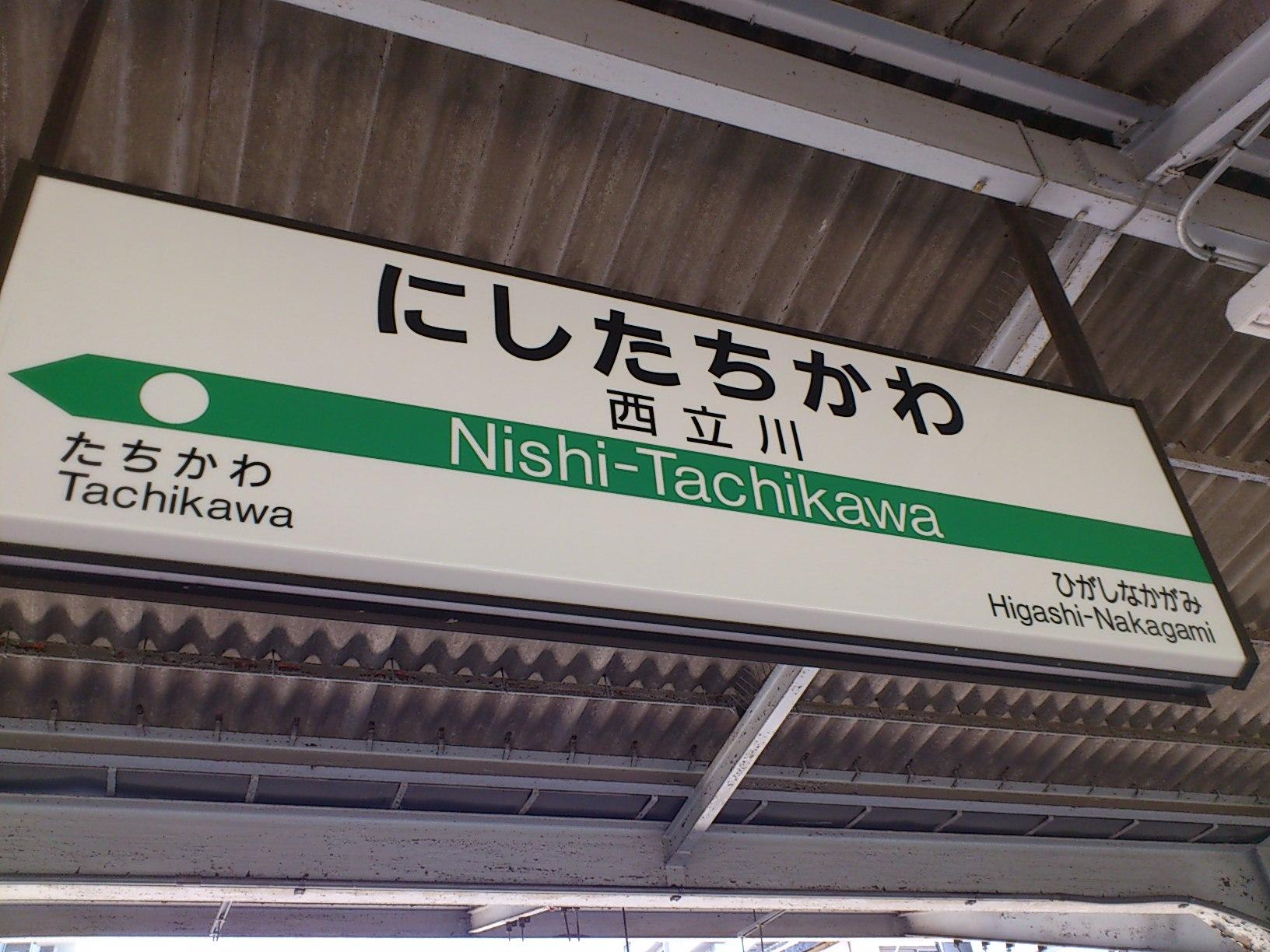 西立川駅を出発